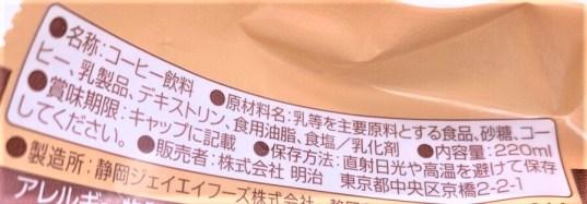 明治 フルーツ フルーツ牛乳 コーヒー コーヒー牛乳 懐かしいドリンク 2020 japanese-nostalgia-drink-meiji-fruit-gyunyu-and-coffee-gyunyu-milk-2020