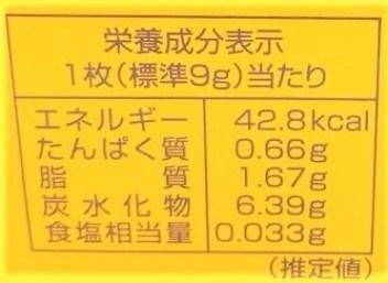 カバヤ食品 カレーム サクッとマカロン 香ばしアーモンド ショコラ お菓子 2020 japanese-snacks-kabaya-careme-sakutto-makaron-kobashi-almonds-and-chocolate-cookie-2020
