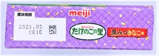 明治 たけのこの里 黒みつきなこ味 TOKYO2020パッケージ チョコお菓子 japanese-snacks-meiji-takenokonosato-kuromitsu-kinako-taste-chocolate-sweets-tokyo-2020-limited-design