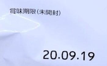 くらし良好 生活良好 ソフトせんべい 塩味 海老味 2種類 お菓子 2020 japanese-snacks-kurashiryoukou-sofuto-senbei-sio-and-ebi-salty-and-shrimp-flavored-rice-cracker-2020