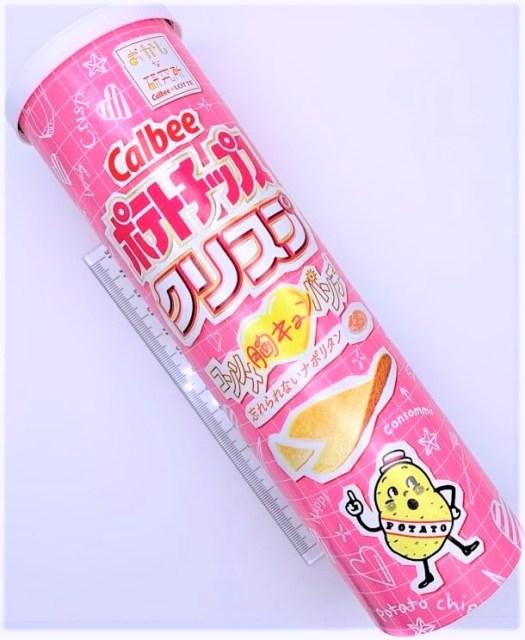 カルビー ポテトチップスクリスプ コンソメ胸キュンパンチ 忘れられないナポリタン 期間限定 2020 japanese-snacks-calbee-potato-chips-crisp-consomme-mune-kyun-panchi-naporitan-2020