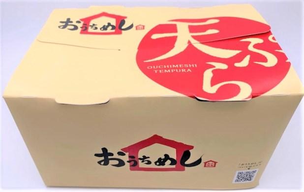 丸亀製麺 天ぷら 4種類  お持ち帰り 2020 japanese-fast-food-marugame-seimen-tempura-2020-to-go