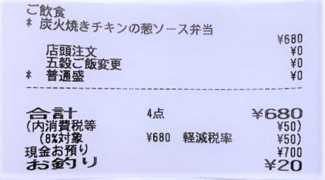大戸屋 680円弁当 炭火焼きチキンの葱ソース弁当 五穀米 2020 テイクアウト japanese-chain-restaurant-ootoya-sumibi-yaki-chikin-negi-sosu-bento-char-broiled-chicken-leek-sauce-2020-to-go