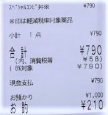 ほっともっと スペシャルコンビ丼 から揚げ 牛カットステーキ テイクアウト 2020 japanese-fast-food-hottomotto-special-combination-don-beef-steak-and-fried-chicken-bowl-2020-to-go