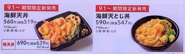 ほっともっと 特海鮮天丼 テイクアウト 2020 japanese-fast-food-hottomotto-toku-kaisen-tendon-seafood-tempura-bowl-2020-to-go