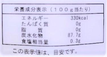 土筆屋 シャインマスカット寒天 厳選果実 お菓子 2020 japanese-snacks-tsukushiya-shine-muscat-grape-kanten-agar-agar-jelly-2020