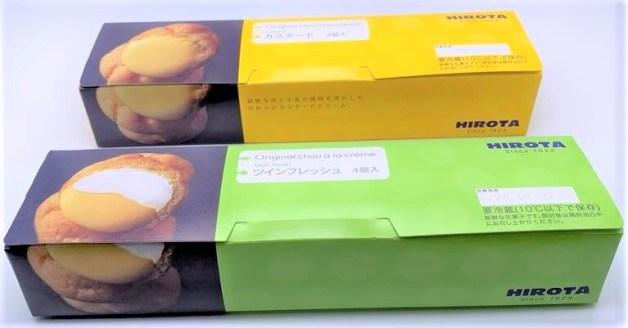 懐かしいお菓子 ヒロタのシュークリーム カスタード ツインフレッシュ 2020 japanese-nostalgia-snacks-hirota-shukurimu-custard-cream-puff-2020