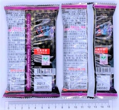 バンダイ ディズニー ツイステッドワンダーランド ウエハース2 カード付 お菓子 2020 japanese-snacks-bandai-disney-twisted-wonderland-2-wafer-2020