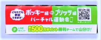 江崎グリコ 魔法のプリッツ マジカルチェンジミルク ?マークの箱 お菓子 期間限定 2020 japanese-snacks-glico-magical-pretz-milk-flavored-pretzel-cracker-2020