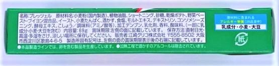 江崎グリコ プリッツ 旨サラダ 緑色の箱 懐かしいお菓子 2020 japanese-snacks-glico-pretz-salad-flavored-pretzel-cracker-2020