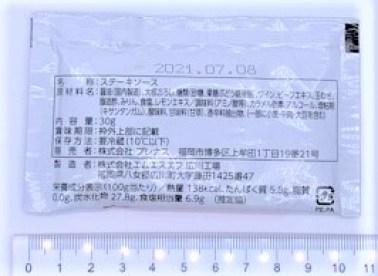 ほっともっと ファミリーステーキガーリックライス テイクアウト お弁当 2020 japanese-fast-food-hottomotto-beef-steak-and-garlic-rice-bento-family-size-lunch-box-2020-to-go