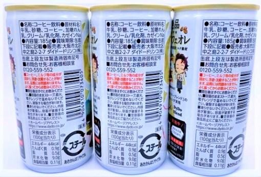 ダイドーブレンド オリジナル 絶品カフェオレ 鬼滅の刃コラボ缶コーヒー 期間限定 2020 japanese-canned-coffee-dydo-blend-original-and-cafe-au-lait-kimetsu-no-yaiba-packaging-demon-slayer-2020