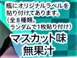 トンボ飲料 シャンメリー 鬼滅の刃 オリジナルラベル 瓶 2020 japanese-non-alcoholic-champagne-tombow-chanmery-kimetsu-no-yaiba-packaging-demon-slayer-2020