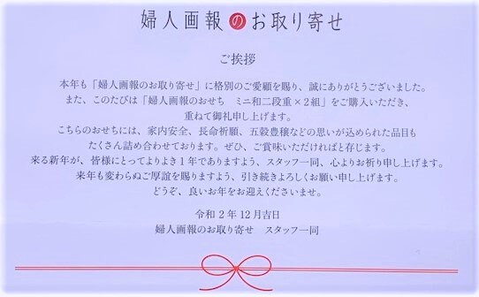 婦人画報のお取り寄せ おせち ミニ和二段重×2組 2人前 冷凍便 お正月 2020-2021 japanese-traditional-new-years-dish-fujingaho-osechi-small-size-2020-2021