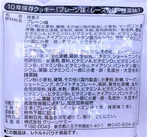 グリーンケミー The Next Dekade 10年保存クッキー 袋 防災備蓄 食料品 2021 japanese-emergency-rations-greenchemy-the-next-dekade-cookies-2021