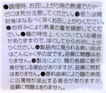 DHC こんにゃくラーメン しお味 ダイエット プログラム 袋 2020 2021 japanese-food-dhc-konnyaku-ramen-salt-konjac-yam-2020-2021