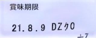 湖池屋 KOIKEYA ストロング ポテトチップス 鬼コンソメ 袋 2021 お菓子 japanese-snacks-koikeya-strong-potato-chips-oni-consomme-2021