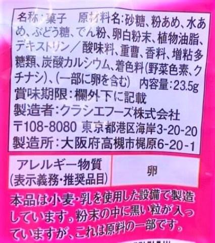 クラシエ ねるねるねるね ブドウあじ 袋 懐かしいお菓子 2021 japanese-nostalgia-sweets-kracie-nerunerunerune-diy-candy-for-kids-2021