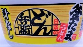 日清食品 日清の汁なしどん兵衛 釜たま風うどん カップ麺 2021 japanese-instant-noodle-nissin-shirunashi-donbei-kamatama-udon-2021