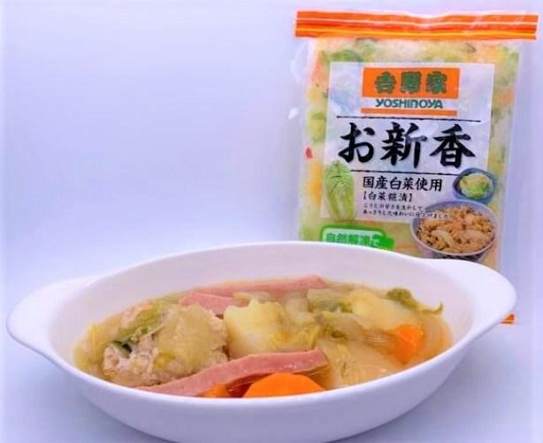 吉野家 お新香 白菜糀漬 国産白菜 袋 冷凍食品 2021 japanese-fast-food-yoshinoya-oshinko-pickled-vegetables-frozen-food-2021