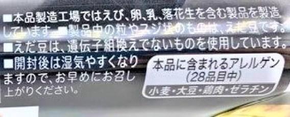 亀田製菓 通のえだ豆 素材派チップス パック お菓子 2021 japanese-snacks-kamedaseika-tsuno-edamame-rice-chips-salt-2021