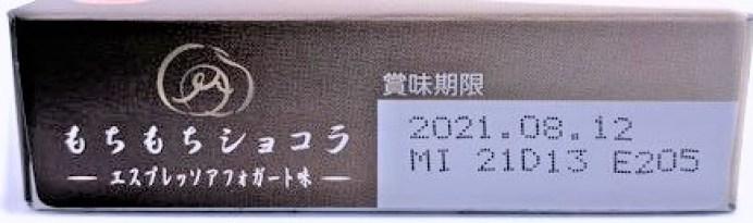 ブルボン もちもちショコラ エスプレッソ アフォガート味 箱 お菓子 2021 japanese-snacks-bourbon-mochi-mochi-chocolat-espresso-affogato-flavor-mochicream-2021