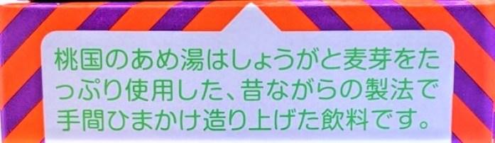 桃国 あめゆ 粉末ドリンクの素 Ecoな紙の小箱 懐かしい飲み物 2021 japanese-powdered-juice-momokuni-ameyu-traditional-sweet-drinks-2021