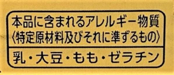 UHA味覚糖 ぷっちょワールド 桃サイダー味 鬼滅の刃 ロールテープ付 お菓子 食玩 2021 japanese-snacks-uha-mikakuto-puchao-world-peach-cider-flavor-gummy-in-soft-candy-kimetsu-no-yaiba-demon-slayer-2021