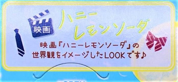 不二家 ルックチョコレート ハニーレモンソーダ 映画とタイアップ お菓子 2021 japanese-snacks-fujiya-look-honey-lemon-soda-flavor-chocolate-2021
