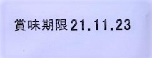 イケダヤ製菓 大地の恵み ごぼうせんべい 金色の袋 お菓子 2021 japanese-snacks-ikedaya-daichinomegumi-gobo-senbei-cracker-2021