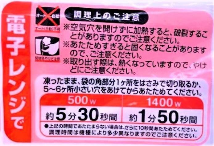 ニッスイ ふんわり卵のオムライス 業務用 パック袋 冷凍食品 2021 japanese-frozen-food-nissui-funwari-tamago-omuraisu-omelette-and-rice-2021