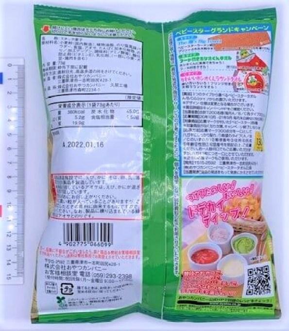 おやつカンパニー ベビースター ドデカイラーメン のりしお味 緑色の袋 お菓子 2021 japanese-snacks-oyatsu-co-baby-star-dodekai-ramen-nori-shio-crispy-noodle-snack-2021