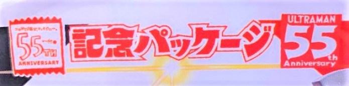 サンヨー食品 サッポロ一番 塩らーめん どんぶり ウルトラマン コラボパッケージ 2021 japanese-instant-noodles-sanyofoods-sapporo-ichiban-shio-ramen-ultraman-design-package-2021