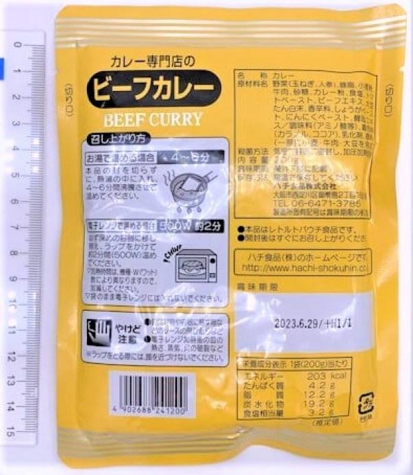 ハチ食品 カレー専門店のビーフカレー 中辛 黄色の袋 レトルト食品 2021 japanese-pre-packaged-food-hachi-shokuhin-specialty-store-beef-curry-2021