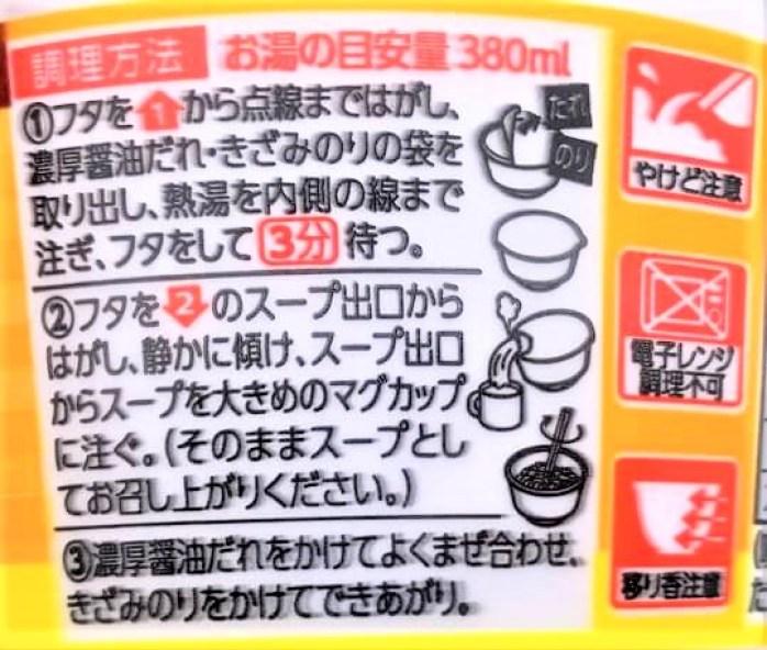 日清食品 キメツラーメンの油そば&チキンスープ 鬼滅の刃 コラボパッケージ 2021 japanese-cup-noodles-nissin-kimetsu-ramen-abura-soba-package-design-demon-slayer-2021
