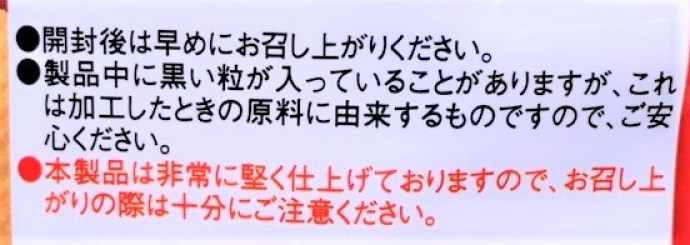おやつカンパニー ベビースター The堅麺 香ばしチキン味 赤色の袋 お菓子 2021 japanese-snacks-oyatsu-co-baby-star-the-katamen-crispy-noodle-snack-chicken-flavored-2021