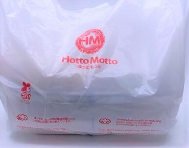 ほっともっと まぐろかつ弁当 ライス普通盛 魚のフライ テイクアウト 2021 japanese-fast-food-hottomotto-maguro-katsu-bento-tuna-cutlet-lunch-box-2021-to-go