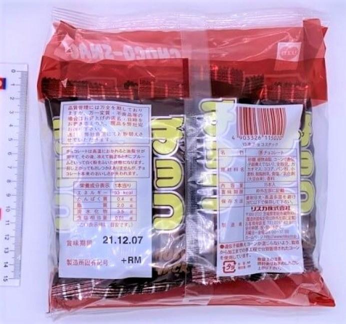 リスカ 15本チョコ棒 チョコスナック パック袋 お菓子 2021 japanese-chocolate-snack-riska-15hon-choco-2021