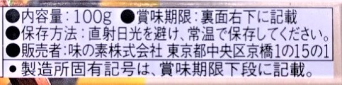 味の素 クックドゥ きょうの大皿 厚揚げそぼろ煮 59 箱 2021 japanese-sauce-mix-ajinomoto-cookdo-oozara-59-atsu-age-soboro-ni-2021