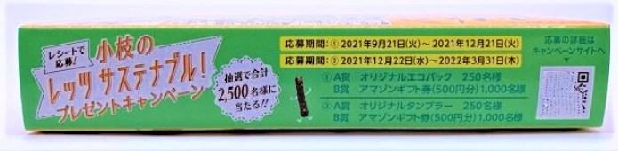 森永製菓 小枝 宇治ほうじ茶 チョコレート 箱 お菓子 2021 japanese-snacks-morinaga-koeda-kyoto-uji-hojicha-chocolate-2021