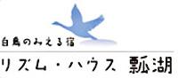 白鳥のみえる宿 リズム・ハウス瓢湖