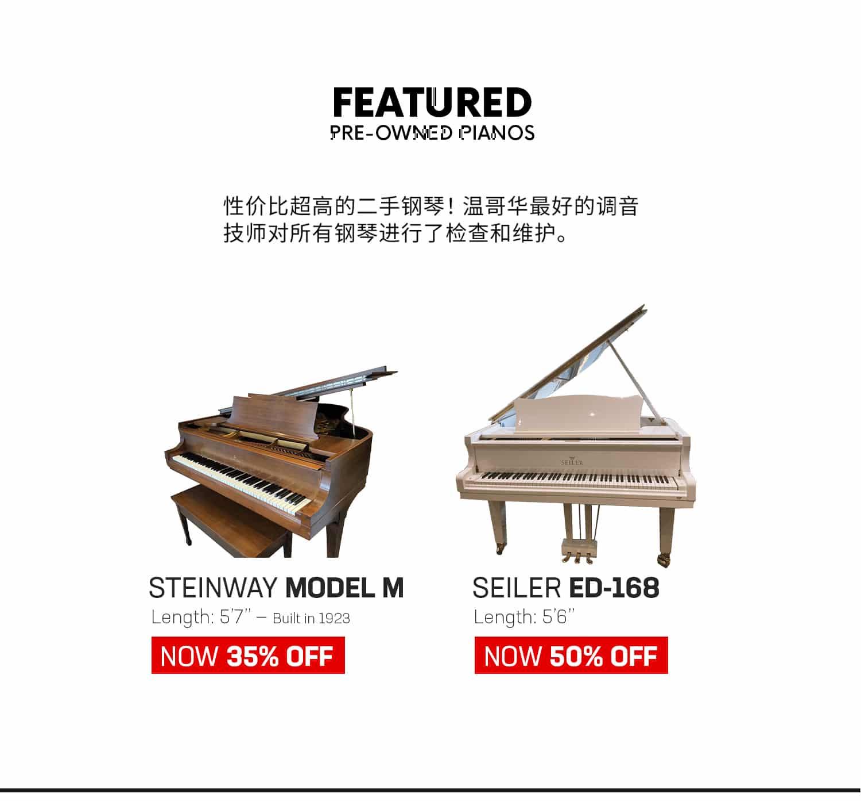 Sale | Showcase Pianos