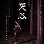 劇団小雪第四回公演「鳴哭谷」チケット販売開始します!&クラウドファンディング開始!!