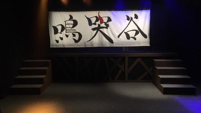 第四節気【鳴哭谷】ご来場ありがとうございました!!