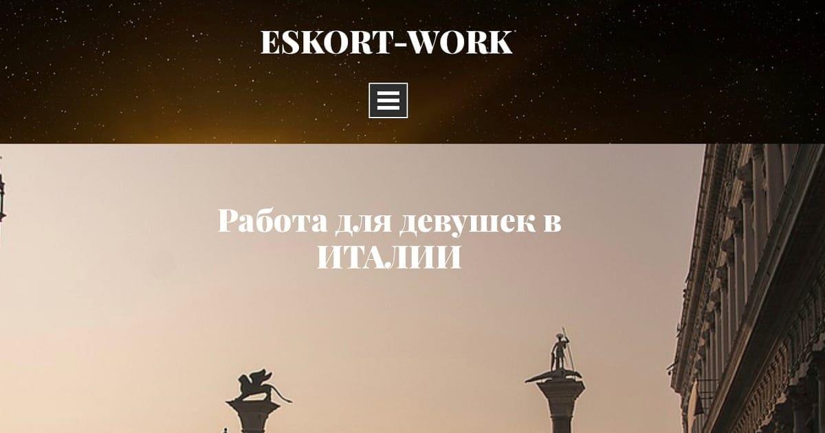 EskortWork