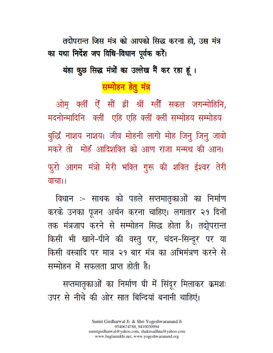 Shabar Mantra Pdf