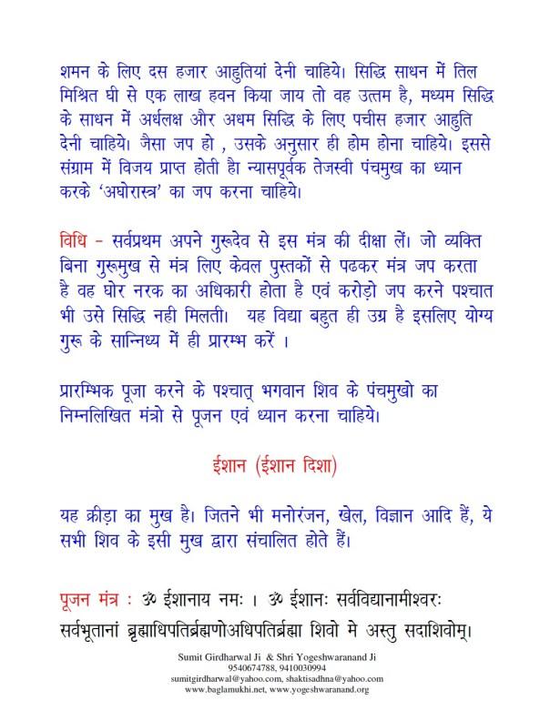 Aghorastra Mantra Sadhna Vidhi in Hindi & Sanskrit Pdf Part 3 Panchamukha-Shiva