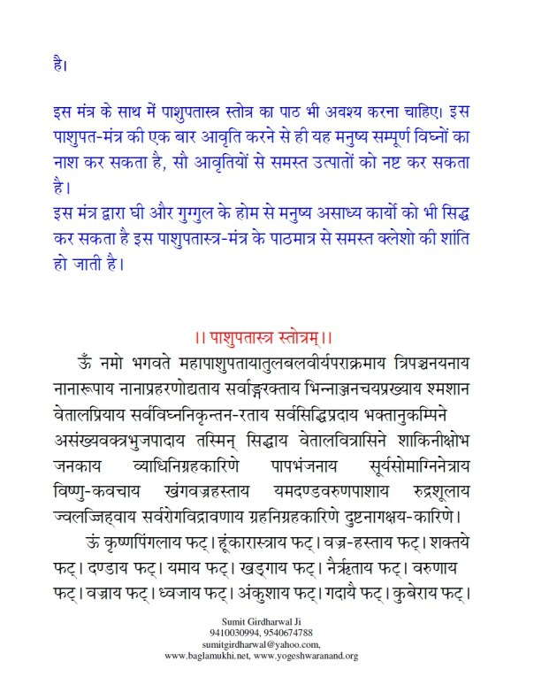 Pashupatastra Mantra Sadhna Evam Siddhi in Hindi and Sanskrit Part 3
