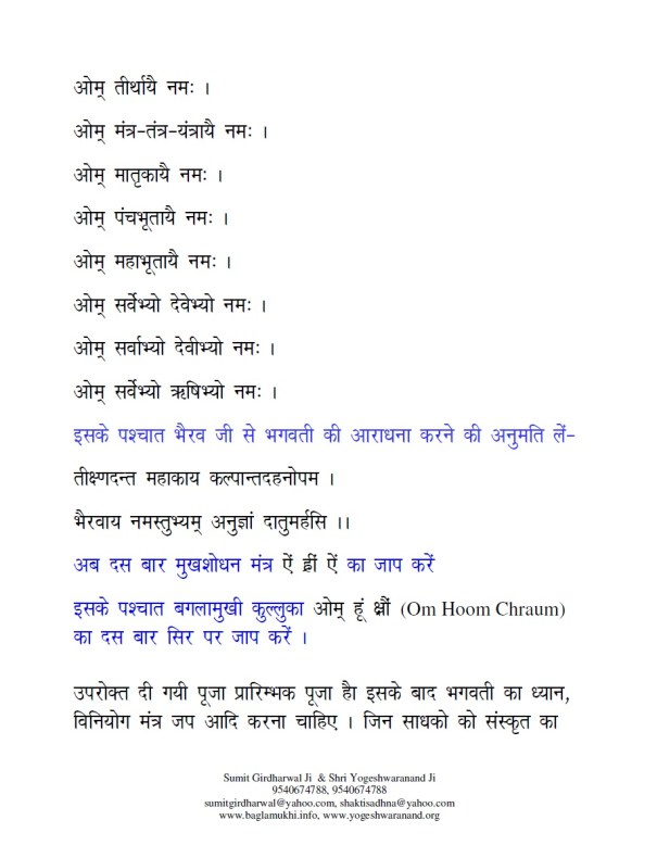 Baglamukhi-Chaturakshar-Mantra-to-win-court-case-in-hindi-with-tarpan-marjan-and-detailed-puja-vidhi-part-17