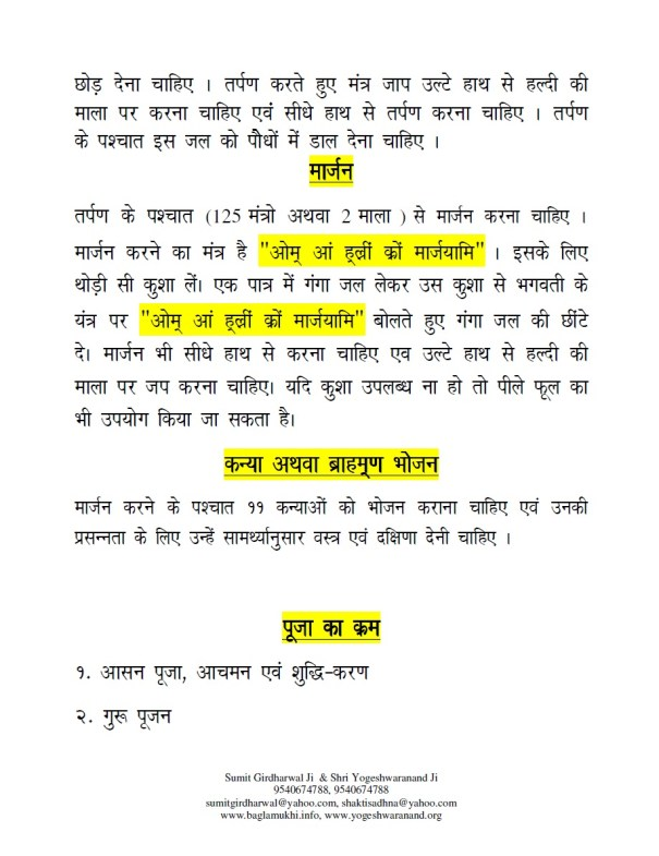 Baglamukhi-Chaturakshar-Mantra-to-win-court-case-in-hindi-with-tarpan-marjan-and-detailed-puja-vidhi-part-7